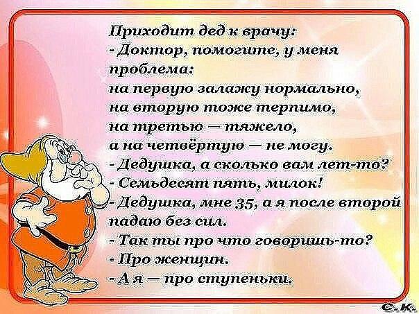 Анекдот Про Деда В Больнице