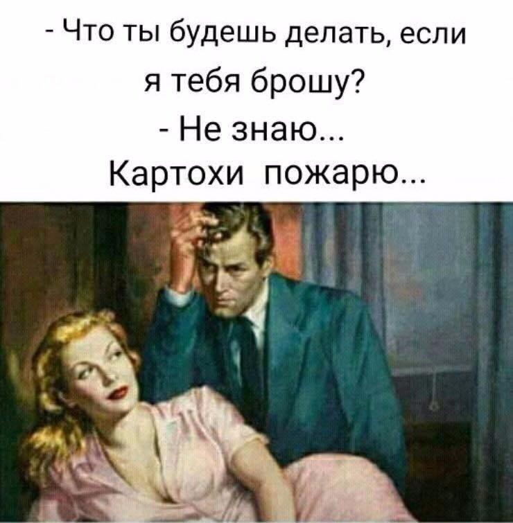 Картинка мужики если вам чужая женщина