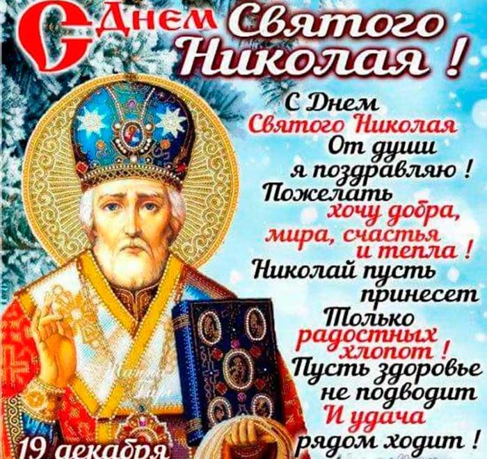 Фото с днем святого николая