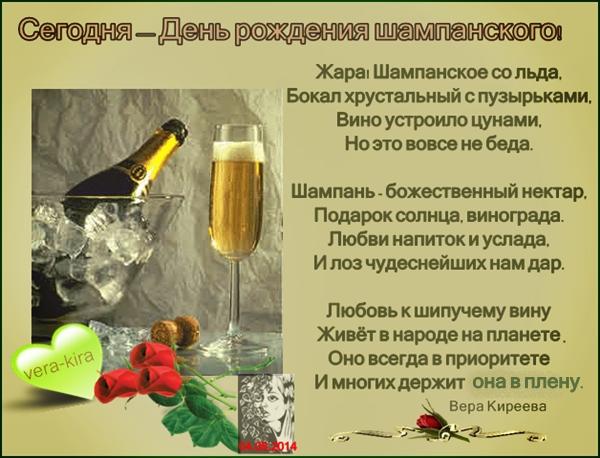 почему поздравления к подаркам шампанское стаями